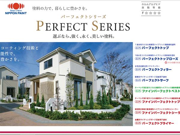 日本ペイント「パーフェクトシリーズ」