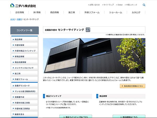 ガルバリウム鋼板のメーカー一覧